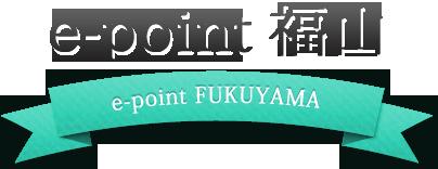 e-point福山(イーポイント福山)