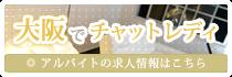 大阪でライブチャットの求人